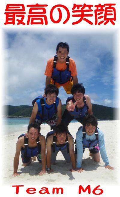 ④最高の笑顔 M6