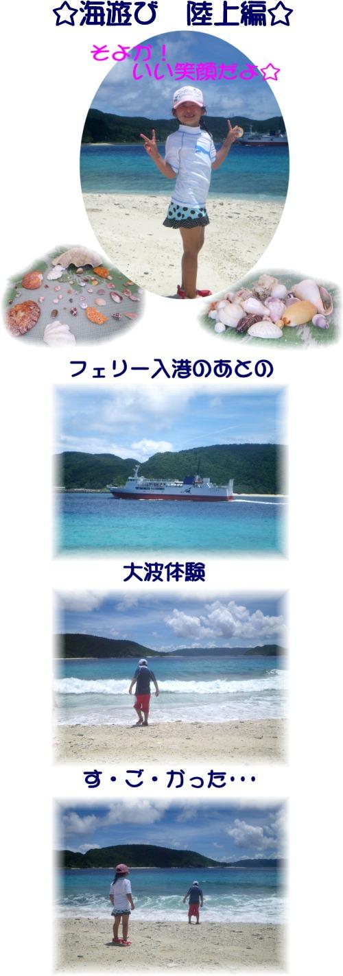 ②海遊び 陸上編