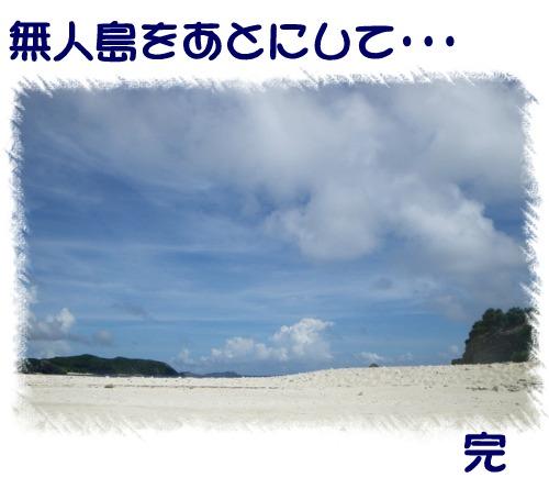 ④無人島をあとにして
