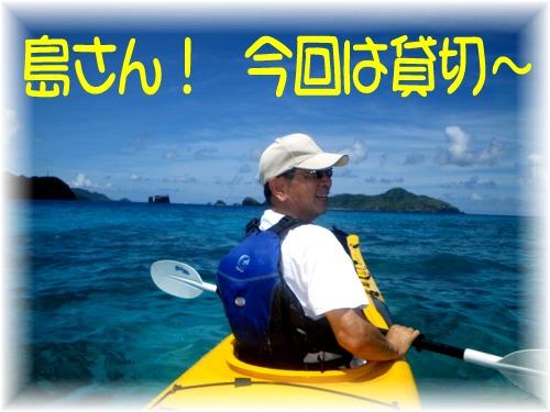 ②島さん! 貸切~