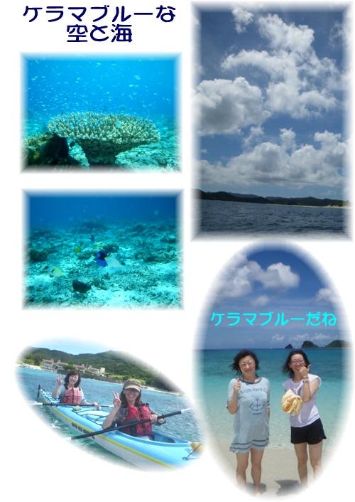 ②ケラマブルーな空と海