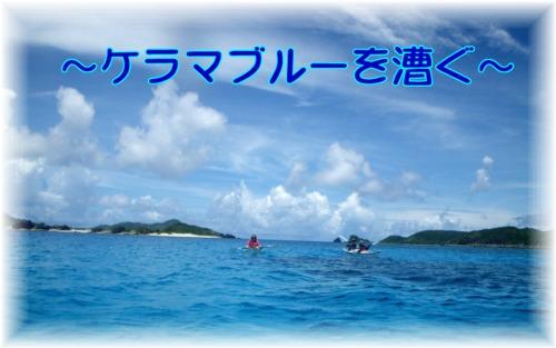 ②ケラマブルーを漕ぐ