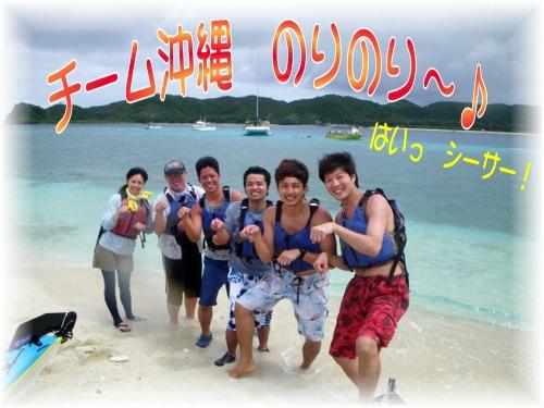 ①チーム沖縄