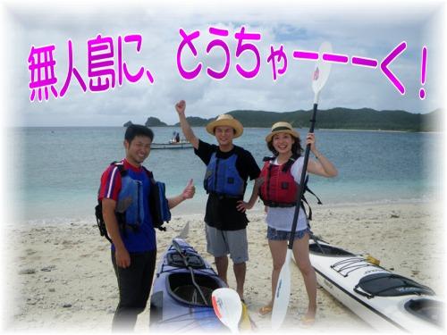 ①無人島にとうちゃーーーく!
