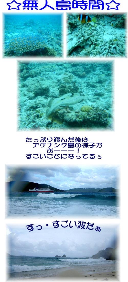 ②無人島時間