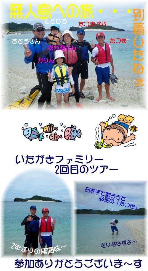 ①無人島への旅