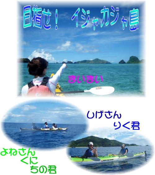 ②目指せ! イジャカジャ島