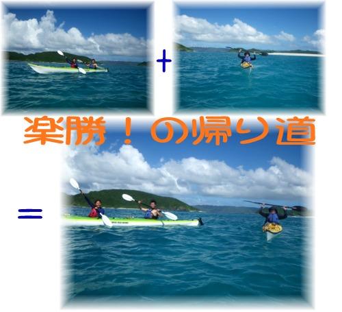④楽勝の帰り道