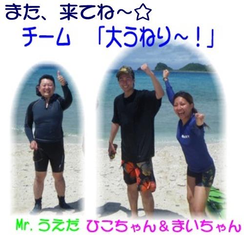 チーム「大うねり~!」.mixOK