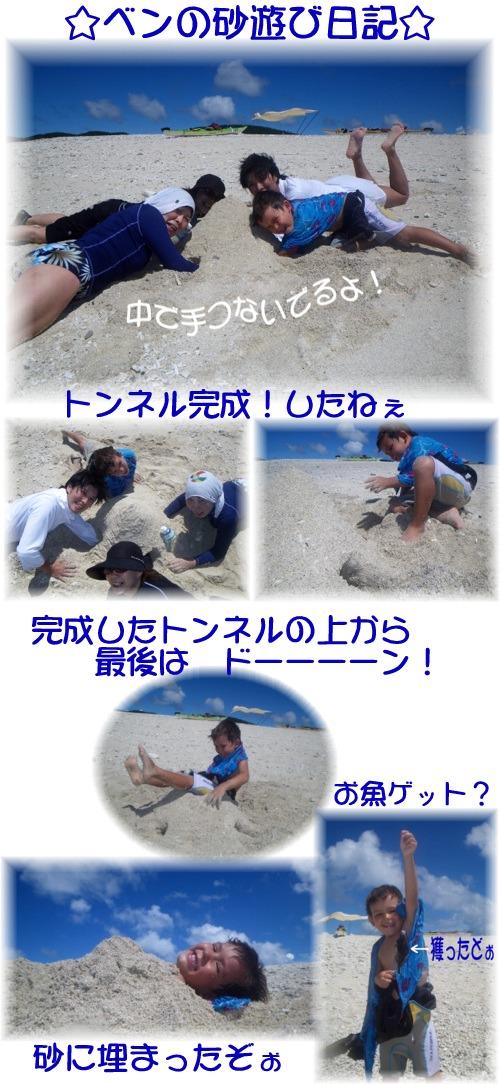 ④ベンの砂遊び日記