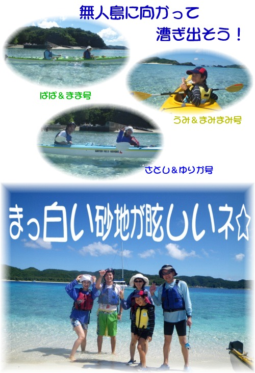 ②無人島へ