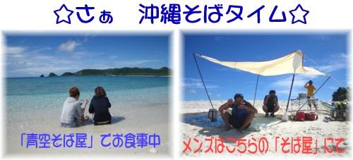 ③沖縄そばタイム