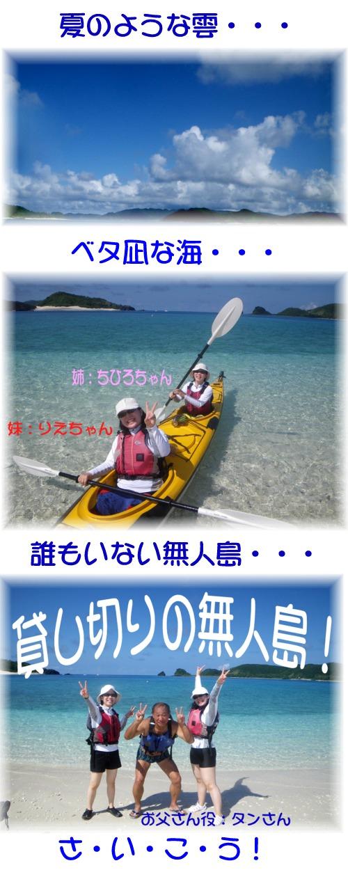 ①無人島へ