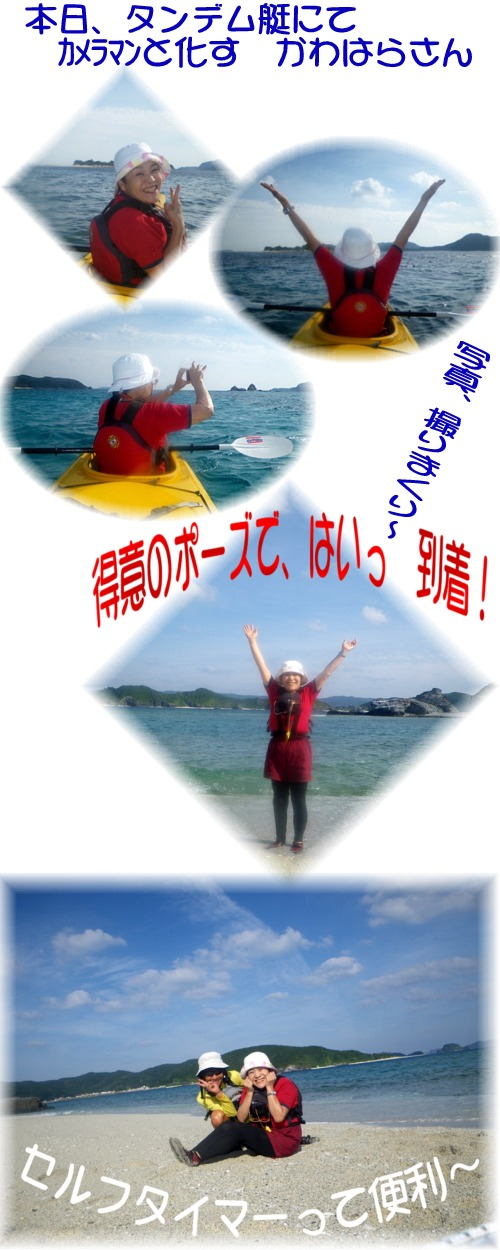 ①タンデム艇でのんびり~