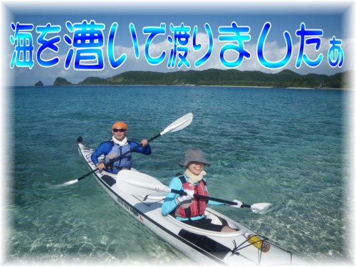 ①海を漕いで渡りましたぁ
