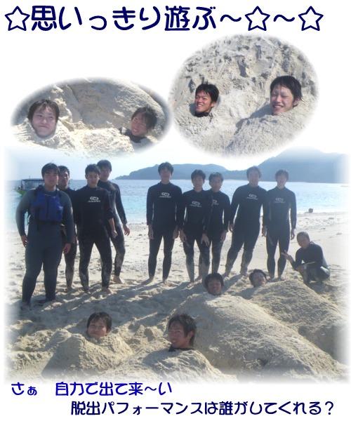 ②砂浜を楽しむ