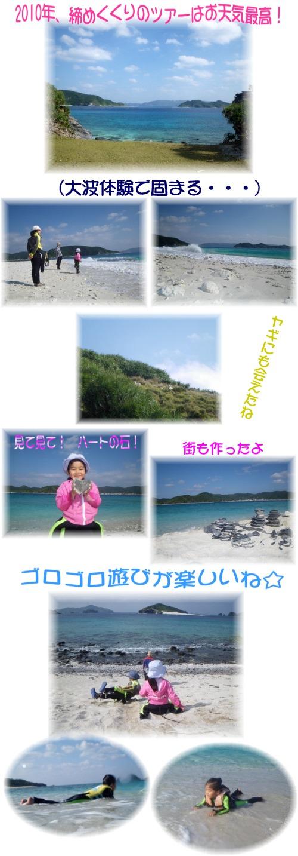 ②無人島遊び
