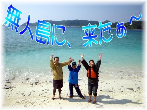 無人島に来たぁ~