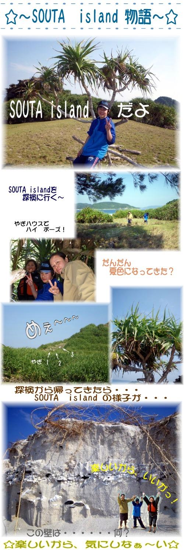 SOUTA island 物語