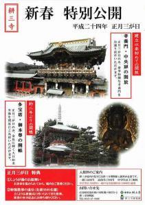 耕三寺2012新春特別公開