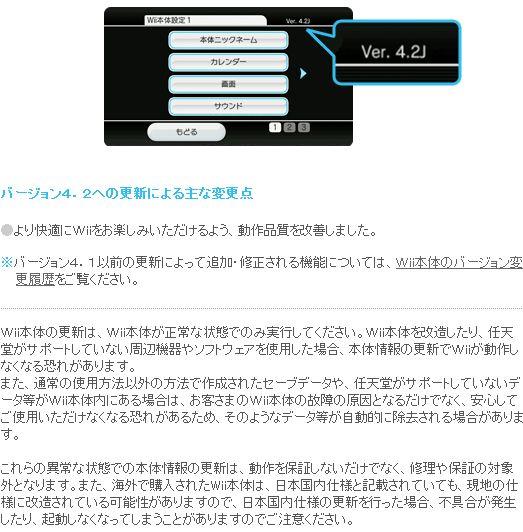 Wii 02