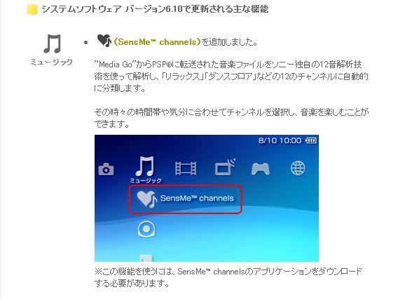 PSP 6.10 02
