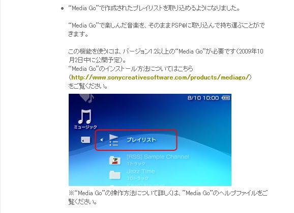 PSP 6.10 03