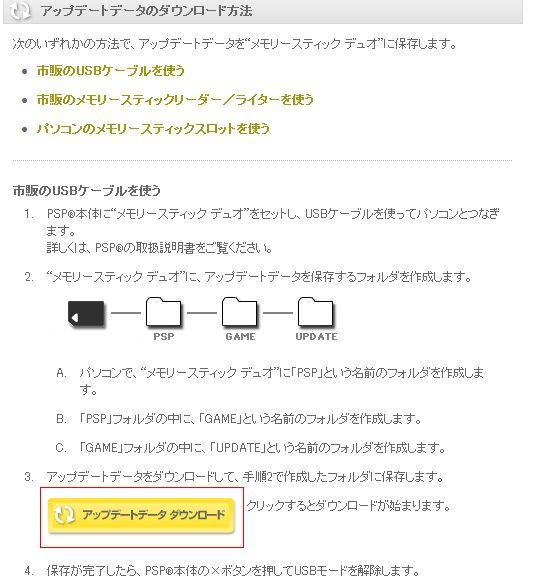 PSP 6.10 06