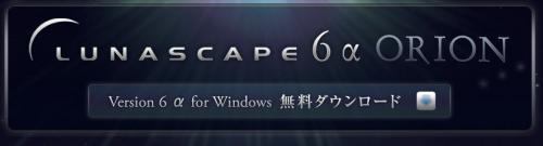 Lunascape6 2