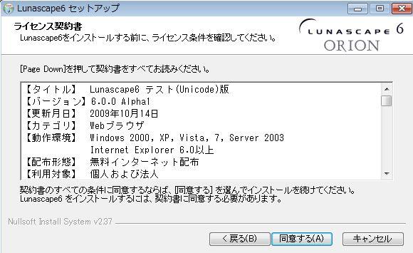 Lunascape6 5