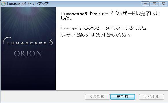 Lunascape6 10