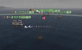 海事で沈む