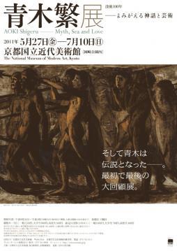 2011-6-29kyoto-aoki001.jpg