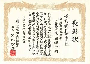 優良賞(林道の部)