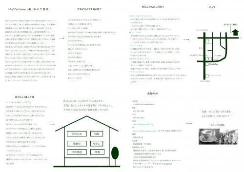 譁ー繝代Φ繝包シ・2-2_convert_20110122183546