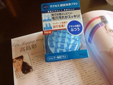 シャンプー専用ブラシ201108-1