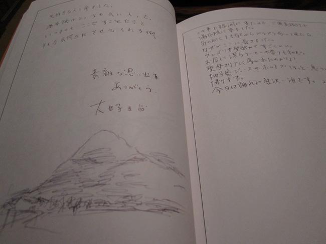 yufuIMG_1024.jpg