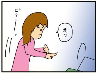 ビックリ!01