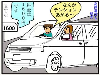 軽井沢04