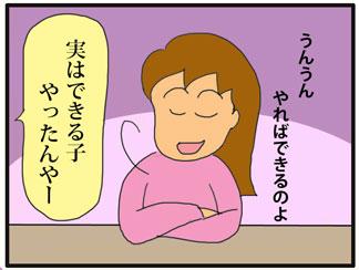 ローストチキン03