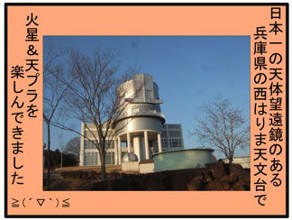 西はりま天文台01