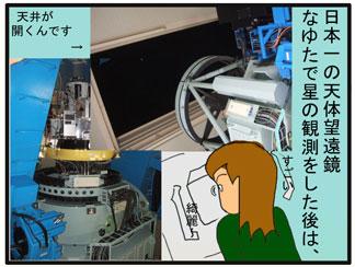 西はりま天文台02