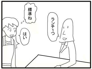 裏メニュー?02