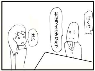 裏メニュー?03