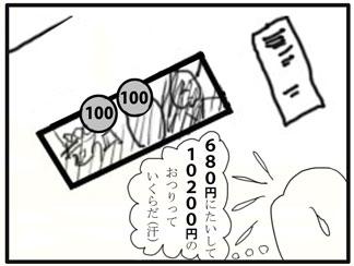暗算の問題07