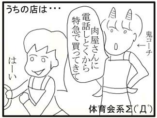 体育会系04_edited-1