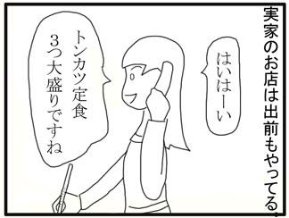 体育会系01_edited-1