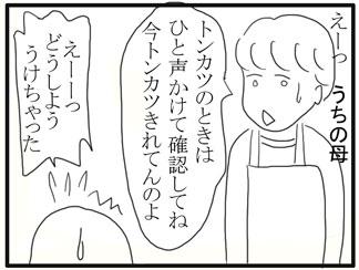 体育会系02