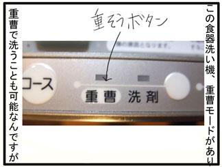 食器洗い機03_edited-1