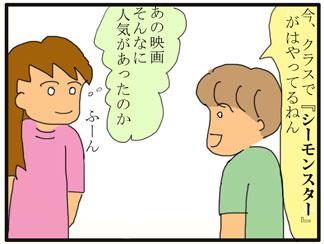 シーモンスター02_edited-1
